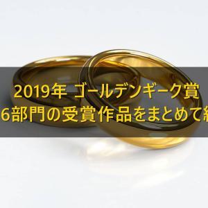 2019年 ゴールデンギーク賞 全16部門の受賞作品をまとめて紹介