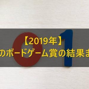 【最新版】2019年の主な世界のボードゲーム賞の受賞作まとめ