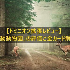 【ドミニオン拡張レビュー】「移動動物園」の評価と全カード解説