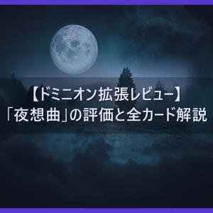 【ドミニオン拡張レビュー】「夜想曲」の評価と全カード解説
