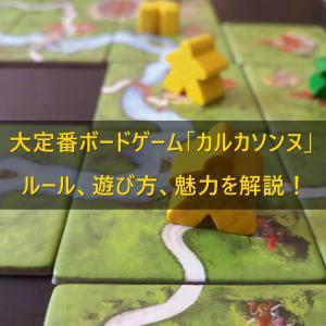 大定番ボードゲーム「カルカソンヌ」のルール、遊び方、魅力を解説!
