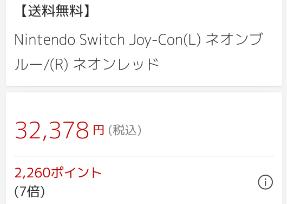 Nintendo Switch 本体が安い店が「楽天ブックス」である理由:7%還元以上が可能