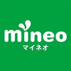 mineoのフリータンクって原理上、枯渇するよね?