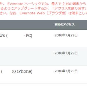 Evernoteが2台超えても使える件。どうなってんの?あ?