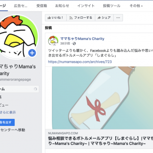 Facebookはブログ/サイトの集客に使える