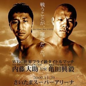 【伝説の戦い】「いざ!決戦!」内藤大助 対 亀田興毅 WBC世界フライ級タイトルマッチ ボクシング
