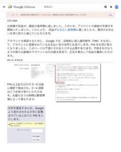 15. Google AdSense個人識別番号(PIN)