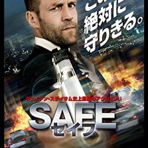 SAFE/セイフ Amazon★4、ズー太郎★4