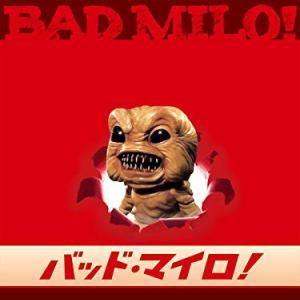 バッド・マイロ!  Amazon★3、ズー太郎★3.5