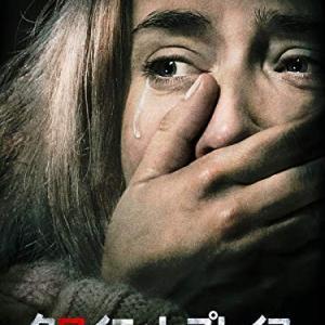 クワイエット・プレイス Amazon★3.5、ズー太郎★3.5
