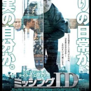ミッシングID Amazon★3.5、ズー太郎★3.5