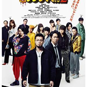 闇金ウシジマくん(映画)  Amazon★4.5、ズー太郎★4.5