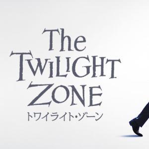 トワイライト・ゾーン Amazon ★3.5、ズー太郎★3