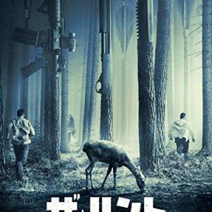 ザ・ハント Amazon★3.5、ズー太郎★3