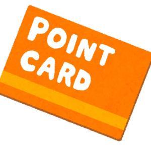 スーパーのポイントカードどうしましょ
