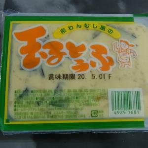 茶わんむし風の玉子とうふ&太子納豆!(晩御飯作るのが超面倒だったので)