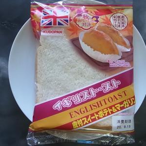 イギリストースト皮付スイートポテト&マーガリン(安納芋使用ですよ!)