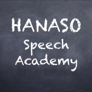 【無料オンラインレッスン】新スタイルで学ぶ!スピーチテクニック