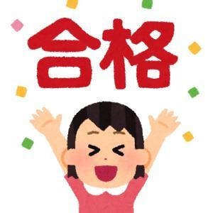 【小学校受験クラス】嬉しいお知らせが届きました!!