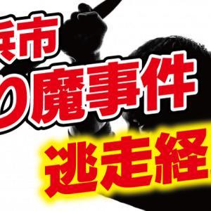 神奈川県横浜市の通り魔事件 どこ?犯人の逃走経路は?似顔絵の公開は?