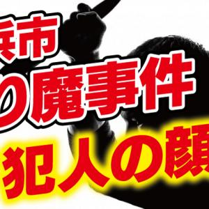 神奈川県横浜市の通り魔事件の犯人は誰?顔写真・画像や刃物の凶器は?