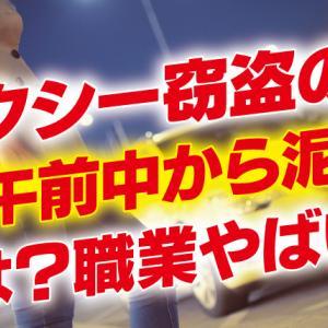 名古屋タクシー盗んだ酔っ払い女の顔画像!職業やばい!鈴木梨砂窃盗で逮捕!