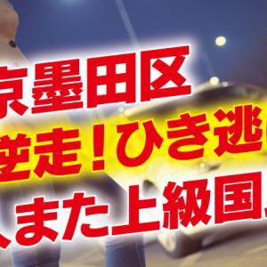 東京・墨田区水戸街道の逆走車ひき逃げ!高齢者運転手の顔写真・名前は?