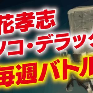 立花孝志 マツコ・デラックスへの炎上商法成功!次の番組出演はいつ?