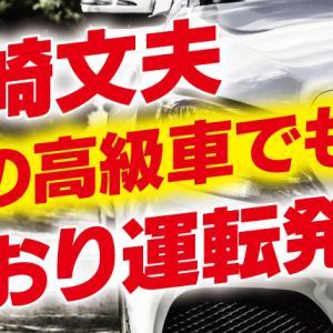 宮崎文夫カイエンでも煽り運転しまくりだった【動画あり】余罪多数!?