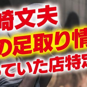 宮崎文夫 足取り・逃走経路判明!大阪の飲食店はどこ?目撃情報あり!