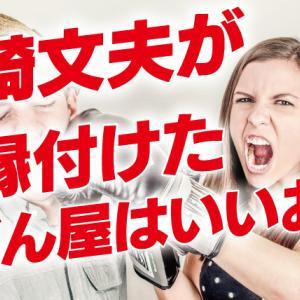 宮崎文夫|三重県の飲食店はどこ?孝一店長かわいそう!クレーム酷い!