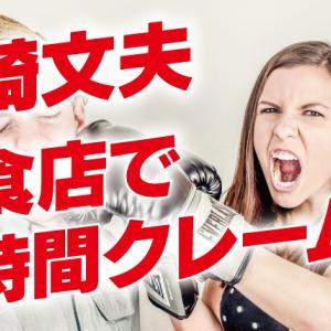 喜本奈津子はクレーマー!言い掛かりが異常!宮崎文夫と4時間因縁をつけていた!