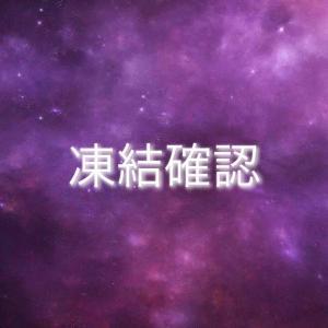 凍結確認★NAC日本橋★通常料金①