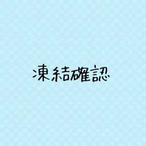ナチュラルアートクリニック日本橋★凍結確認