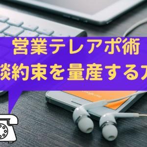 【営業テレアポ術】飲食店への架電営業でアポを量産できる方法を紹介!