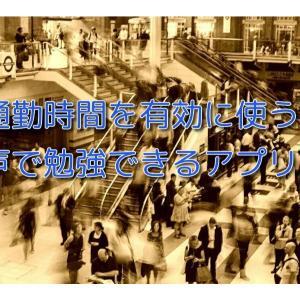 【営業力アップ】通勤時間を有効に使う!音声で勉強できるアプリ5選!