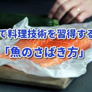 【飲食スキルアップ】短期間で料理技術を習得する戦略①「魚のさばき方」