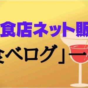 【飲食店ネット販促】有料で使うのは食べログ一択でOK!その理由。