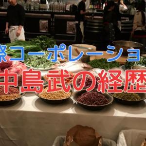 【際コーポレーション】 中島武の経歴、資産、料理教室、近況について。