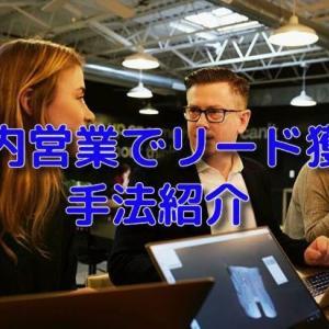 【リードジェネレーション】社内営業から受注を増やす!そのやり方紹介。