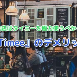 【飲食店求人】スキマバイト「タイミー」は極力掲載しない方が良い!その理由。