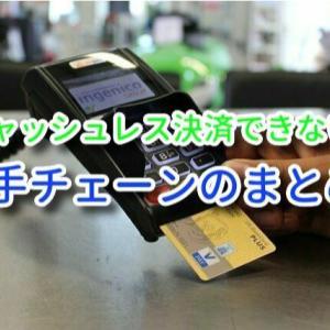 【悲報】今だキャッシュレスできない飲食チェーン4選と最近対応の店舗も紹介。