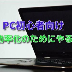 【PC初心者】営業でノートPC使う自信がない方、効率化のためやること9選。