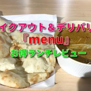 【都内テイクアウト&デリバリー】オードリーのCMで人気「menu」でお得ランチ!