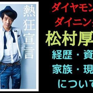 【ダイヤモンドダイニング】松村厚久のまとめ。経歴、資産、家族、現在。
