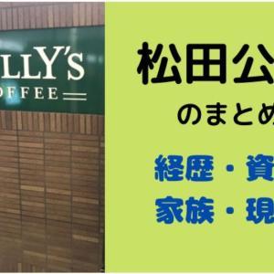 【タリーズコーヒー】松田公太のまとめ。経歴、資産、家族、現在。