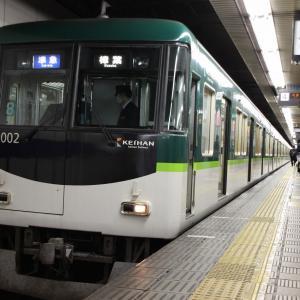 【鉄路ココニ#2】京阪電気鉄道京阪本線