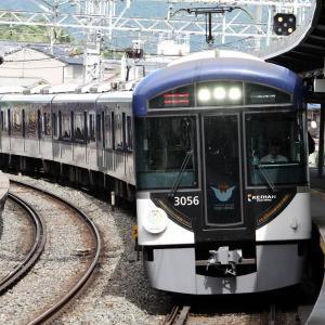 【改悪?改良?】2021京阪ダイヤ改正実施 要綱について