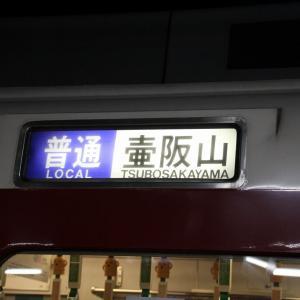 【中途半端】壺阪山各停の謎