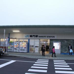 【駅探訪】徳島最北端の駅 JR鳴門線鳴門駅